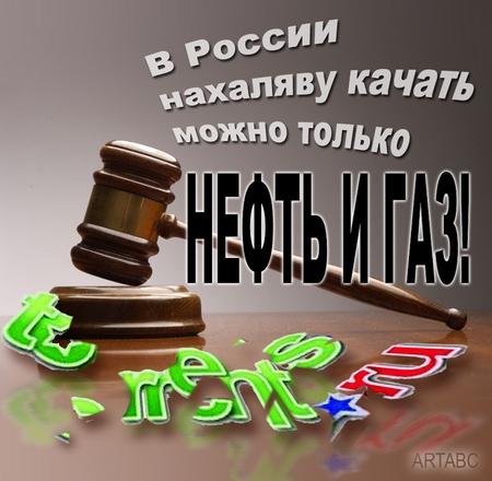Torrents.ru продолжение следует....