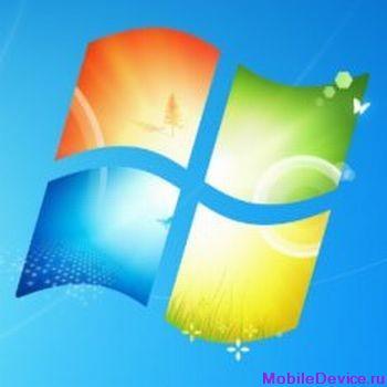Опасная уязвимости в Windows 7 и Windows Server 2008