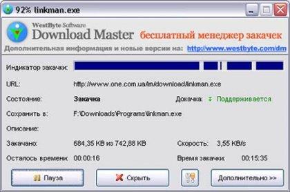Download Master последняя версия