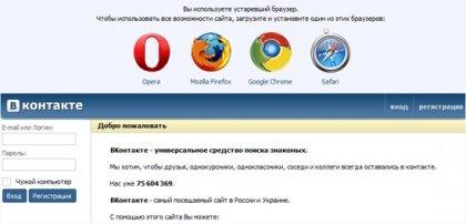 """""""ВКонтакте"""" прекратили поддержку Internet Explorer"""