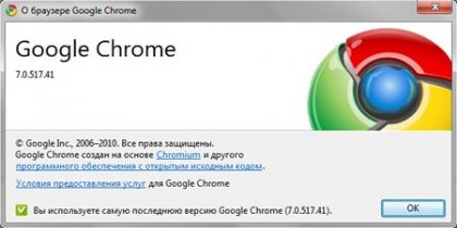 Браузер Google Chrome 7.0