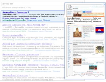 Предпросмотр страниц новая опция в Google
