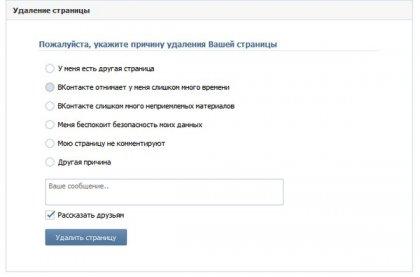 Страницу ВКонтакте теперь можно удалить самому