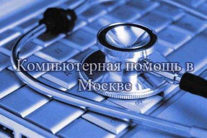 Компьютерная помощь в Москве