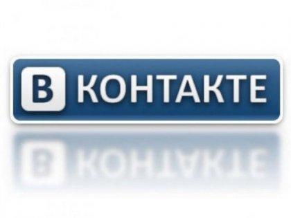 Очередные уловки мошенников «Вконтакте»