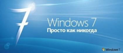 Обзор Windows 7 – что новенького