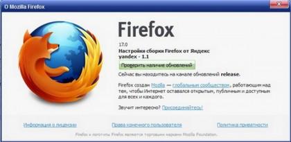 Mozilla выпустила финальную версию Firefox 17