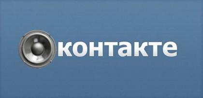 ВКонтакте договаривается о легализации музыкального контента